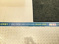 """Grand Open"""