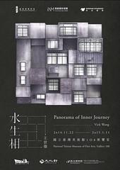Panorama of Inner Journey (TingAn Ho) Tags: identity vi  tinganho