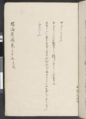 Kankai ibun, (1807), vol. 8 (RBM-910-41-O88k-v8~189)