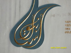 Istanbul January 2015 (Eric Lon) Tags: voyage city trip travel buildings turkey mosque turquie mosquee monuments istambul turkish obelix obelisque ericlon thailande2015