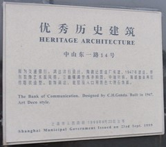 Old Bank of Communications Marker (Shanghai, China) (courthouselover) Tags: china 中国 peoplesrepublicofchina 中华人民共和国 shanghaishi 上海市 shanghai 上海 thebund 外滩 banks huangpudistrict huangpu 黄浦区 asia 沪