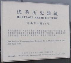 Old Bank of Communications Marker (Shanghai, China) (courthouselover) Tags: china  peoplesrepublicofchina  shanghaishi  shanghai  thebund  banks huangpudistrict huangpu