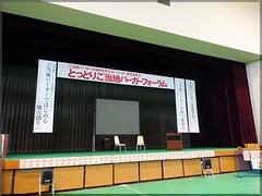 2016-06-25__Event_01 (logtaka) Tags:  event