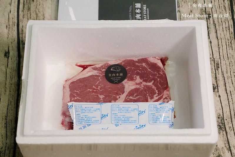食肉本舖002