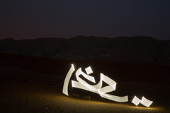 MYLAND | The Calligraphy Project (landrovermena) Tags: light lightpainting art heritage typography paint colours northafrica tunisia patterns shapes middleeast culture arabic adventure morocco arab font landrover paiting arabiccalligraphy myland lightcalligraphy ardhi calligraphyart karimjabbari classickuficalligraphy maghrebicalligraphy landrovermenacalligraphy
