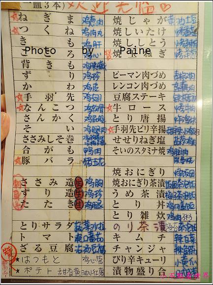 大阪南蠻亭 (5).JPG