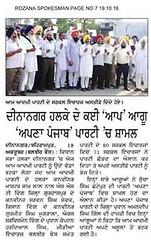 Aam Aadmi Volunteers Front Punjab (Aam Aadmi Volunteers Front Punjab) Tags: punjab aap aamaadmiparty delhi arvindkejriwal volunteers