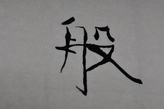 BEIJING 2016 (Environmental Artist) Tags: beijing china autumn capital pagoda temple forbidden city summer palace emperor food market night light art museum ancient culture great wall buddist monks roof sculpture national symbols chrysanthemum
