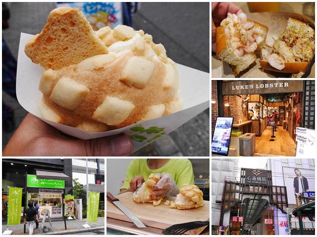 大阪心齋橋美食.世界第二好吃的現烤冰淇淋菠蘿麵包.龍蝦三明治page