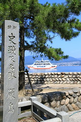 IMG_1505 (wjs5715.thomaswu) Tags: 日本 廣島 宮島 日本三景
