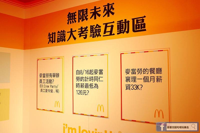 麥當勞品牌暨招募活動118
