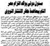 مسئول دولى يؤكد التزام مصر التام بمعاهدة حظر الانتشار النووى (أرشيف مركز معلومات الأمانة ) Tags: مصر البرنامج الدولية للطاقة الذرية النووى 2yxytdixic3yp9me2kjysdmg2kfzhdisinin2ytzhtmi2yjzisdyp9me2yxy tdix2ykt2kfzhnmi2ypyp9me7w المصرىالوكالة