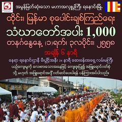 ตักบาตรมิตรภาพ ไทย-พม่า  ตอนที่1...ประเทศไทยและสาธารณะรัฐสหภาพเมียร์นม่า(ประเทศพม่า) ต่างมีประชากรส่วนใหญ่นับถือศาสนาพุทธ ในเวลาอันใกล้นี้ ที่ประเทศต่างๆในอาเซี่ยน จะก้าวเข้าสู่ประชาคมอาเซียนาคมอาเซียน(AEC)  ทั้งภาครัฐและภาคเอกชนต่างเตรียมความพร้อมเข้าสู่