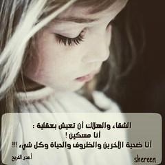 #_ # # #_ # # # # # # # # # # # #_ #_ #__ # # # # # # # # # # #saudi (shereen8080) Tags: saudi