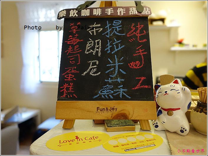 中壢樂飲love in cafe (19).JPG