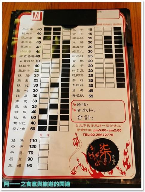 捷運善導寺站美食柒串燒屋平價烤肉酒聚餐image013