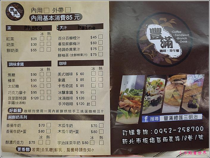 板橋豐滿早午餐 (3).JPG