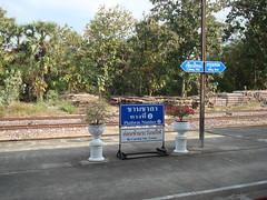 Portrait of a station - Lamphun - A jolly platform (railasia) Tags: sign thailand design decoration platform infra srt 2014 lamphun metergauge platformdelights