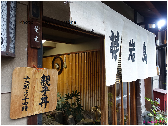 日本京都鳥岩樓親子丼 (2).JPG