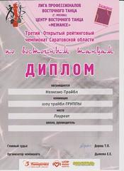 Дипломы Ольги Бочкаревой (8)