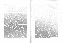 1914.  ..      __58 (foot-passenger) Tags:  1914 russobalt    russian russiancar oldbook russianstatelibrary rsl