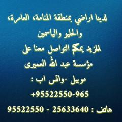 اراضى للبيع فى عجمان (al3merygroup) Tags: kuwait q8 الامارات كويت للبيع ارض كويتيين كويتيات تجارة عجمان المنامة عقار عقارات شراء استثمار قسيمة اراضى اراضىللبيع قسائم بناءعقارات نصائحعقارية اراضىعجمان اراضىالامارات اراضىسكنية اراضىتجارية
