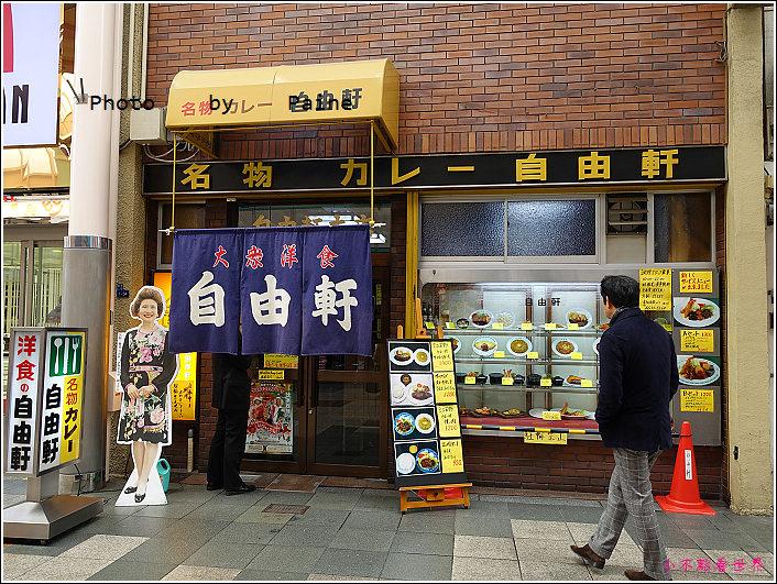 大阪自由軒 (1).JPG