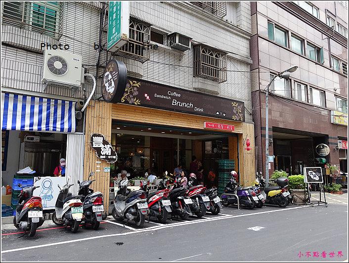 板橋豐滿早午餐 (1).JPG