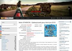 FireShot Screen Capture #131 - 'Moto STARKON - Байкерський день Нептуна 2016' - motokalendar_com_moto-starkon-baikerskii-den-neptuna