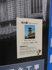 Kawagoe landmark under renovation-2 (Stop carbon pollution) Tags: japan  honshuu