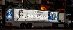 """NANA MIZUKI LIVE """"GALAXY -GENESIS / FRONTIER"""" AD trailer in Akihabara (rhythmsift) Tags: japan tokyo akihabara canon eoskissx2 ef50mmf18 lightroomcc201561 adtruck adtrailer nana mizuki stitch"""