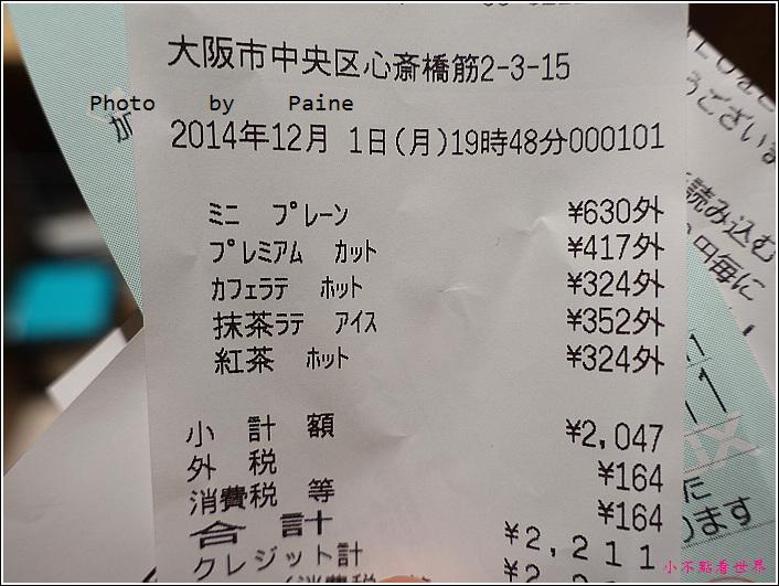 大阪PABLO (10).JPG