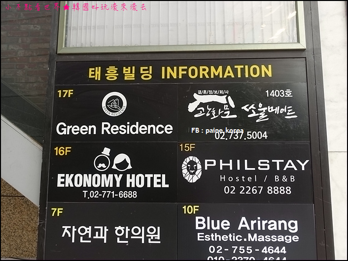明動Philstay hostel (2).JPG