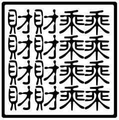 Multipy Riches Fu (benebellwen) Tags: futalisman benebellwen taoism witchcraft sorcery sigils sigilcrafting spellcrafting