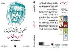 الماس والابنوس (isa.albuflasa) Tags: عبدالله خليفة كاتب وروائي من البحرين
