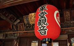 Gyogan-ji lantern (Tim Ravenscroft) Tags: gyoganji kyoto lantern temple buddhist kanji writing