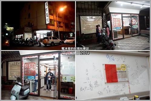 上海張家麵館01.jpg