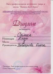 Дипломы Ольги Бочкаревой (13)