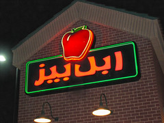 Applebee's (lukedrich_photography) Tags: canon powershot a60 qatar   katar     applebees restaurant food dine dinning franchise  night light dark neon sign signage arabic doha