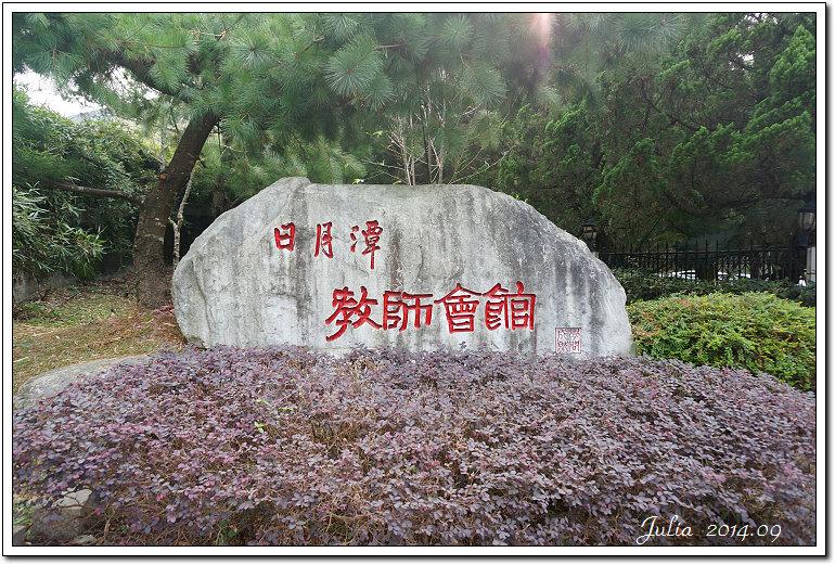 日月潭教師會館~ (36)