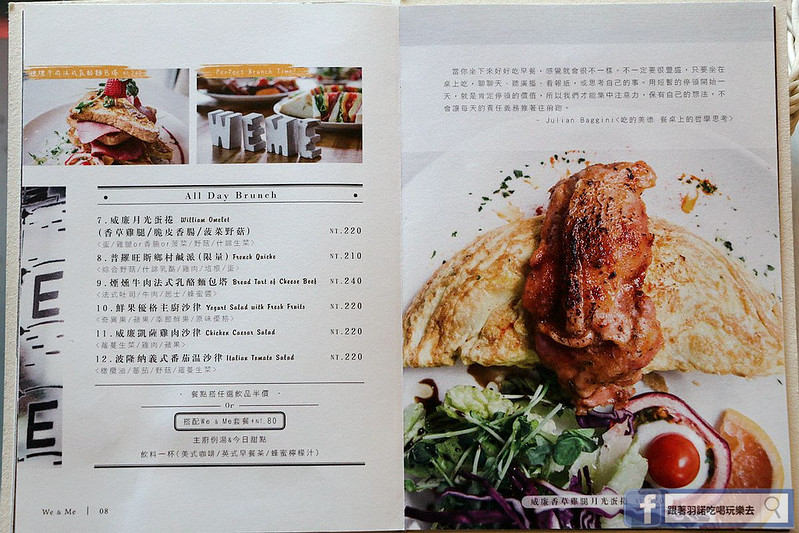 We & Me Cafe市政府下午茶餐廳027