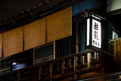 -   Teradaya Fushimi (Active-U) Tags: japan night kyoto