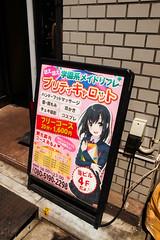 untitled (t-miki) Tags: shinjuku tokyo