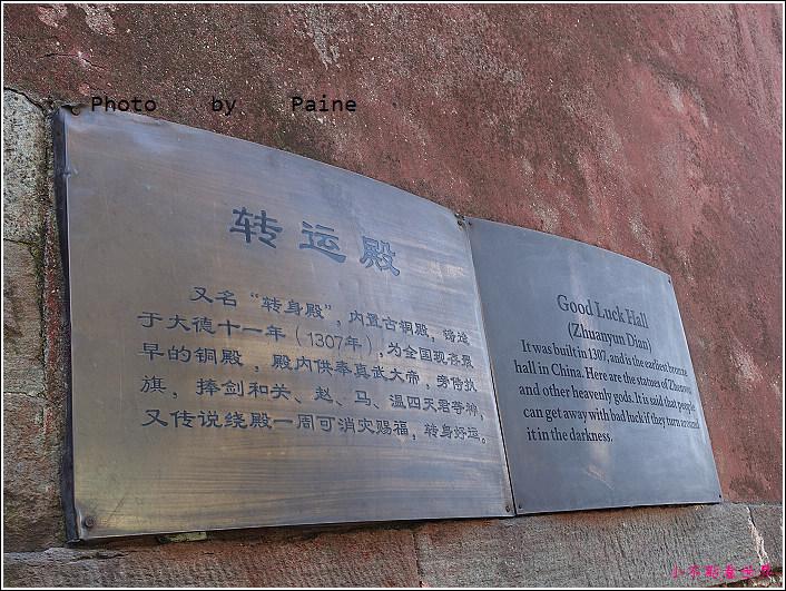湖北武當山 (47).JPG