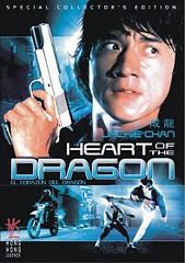Heart of Dragon สองพี่น้องตระกูลบิ๊ก