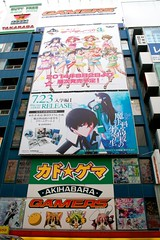 Tokyo - Akihabara (*maya*) Tags: city urban signs streets anime japan mall shopping tokyo store neon cosplay manga electronics shoppingmall akihabara cosplayer otaku akiba giappone 秋葉原 elettronica akihabaraelectrictown