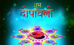 Happy Diwali 2016 Greetings In Hindi (News Hindi) Tags: 2016 2016greetings diwali diwali2016 happydiwali happydiwali2016 happydiwali2016greetings hindi