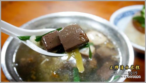 王牌清水米糕二訪12.jpg