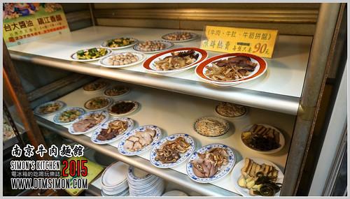 南京牛肉麵04.jpg