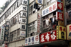 32-809 (ndpa / s. lundeen, archivist) Tags: nick dewolf nickdewolf 32 reel32 color photographbynickdewolf 1970s 1972 fall film 35mm winter republicofchina taiwan taiwanese china chinese city citylife streetphotography sign signs billboard billboards business businesses clothes clothesline clotheslines windows buildings 1973